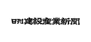 日刊 建設産業新聞
