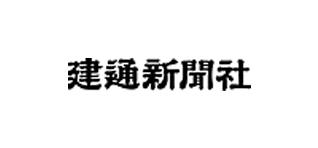 建通新聞社
